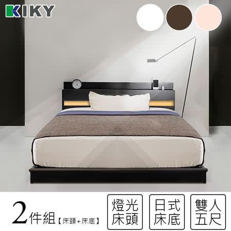 KIKY 佐佐木-白色-內嵌燈光雙人5尺床架(床頭片+床底)