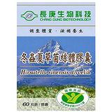 【長庚生技】冬蟲夏草菌絲體膠囊(60粒/盒) 通過健康食品認證新上市