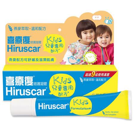 【Hiruscar喜療復】KIDS 喜能復修護凝膠20g (兒童專用配方) 2入優惠