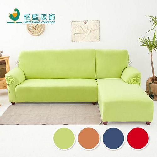 格藍傢飾-超彈性L型涼感沙發套二件式(右側)