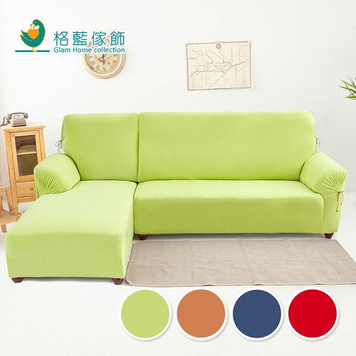 格藍傢飾-超彈性L型涼感沙發套二件式(左側)