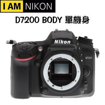 NIKON D7200 BODY 單機身 (公司貨)-送32G+相機包+熱靴蓋+減壓背帶+快門線+遙控器+ 吹球拭筆清潔組+保護貼
