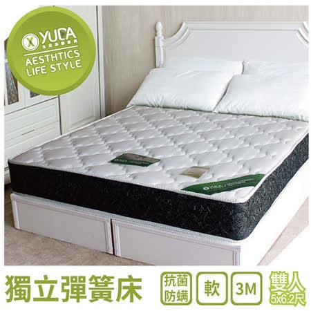 【YUDA】英式舒眠【3M防潑水+厚度22cm】白二線 5尺 雙人 獨立筒床墊/彈簧床墊