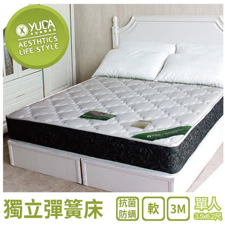【YUDA】英式舒眠【3M防潑水+厚度22cm】白二線 3.5尺 單人 獨立筒床墊/彈簧床墊
