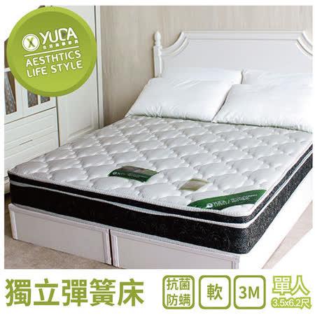 【YUDA】英式舒眠【3M防潑水+厚度24cm】 白三線 3.5尺 單人 獨立筒床墊/彈簧床墊