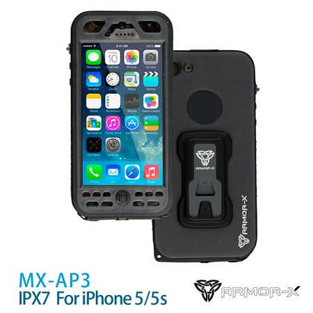 ARMOR-X MX-AP3 旗艦版防水手機殼 for iPhone 5/5S