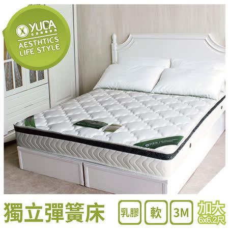 【YUDA】 英式舒眠【3M防潑水+天然乳膠+厚度22cm】 6尺 雙人加大 獨立筒床墊/彈簧床墊