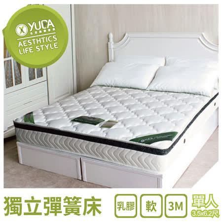 【YUDA】 英式舒眠【3M防潑水+天然乳膠+厚度22cm】 3.5尺 單人 獨立筒床墊/彈簧床墊
