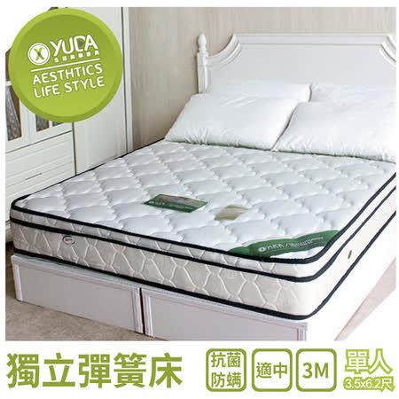 【YUDA】英式舒眠【軟硬適中+3M防潑水】黑三線 3.5尺 單人 獨立筒床墊/彈簧床墊