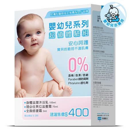 【理膚寶水嬰幼兒系列】超值體驗組