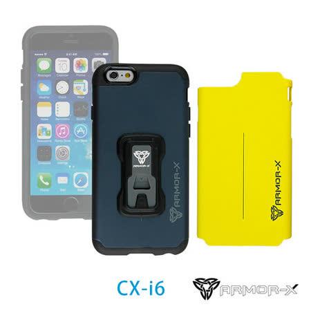 ARMOR-X CX-i6 堅硬防撞手機殼 for iPhone 6 (附兩色背蓋)