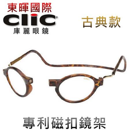 【CliC 美國庫麗眼鏡】古典款 專利鏡架 前扣式可調眼鏡架 CSI犯罪現場款 老花眼鏡架