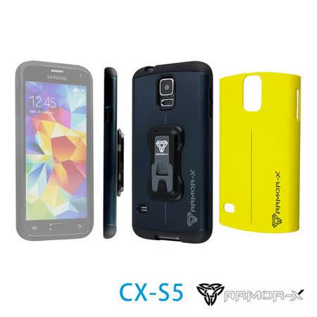 ARMOR-X CX-S5 堅硬防撞手機殼 for Samsung S5 (附兩色背蓋)