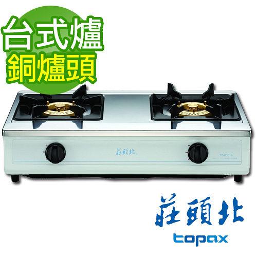 《TOPAX 莊頭北》台爐式純銅爐頭安全瓦斯爐TG-6301BS/TG-6301B 不鏽鋼面板(天然瓦斯NG1)