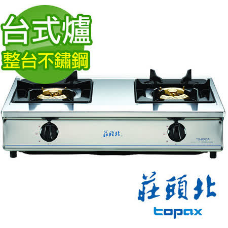《TOPAX 莊頭北》台爐式整台不鏽鋼純銅爐頭安全瓦斯爐TG-6303BS/TG-6303B (天然瓦斯NG1)