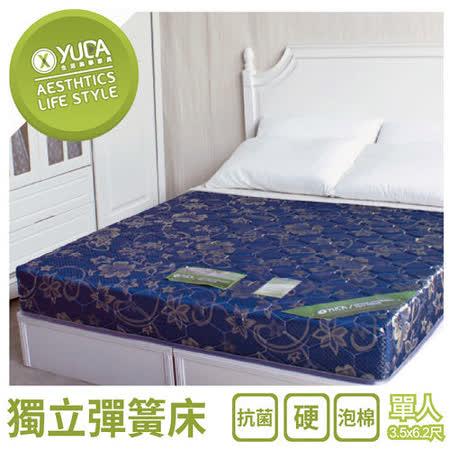 【YUDA】英式舒眠 機能型 3.5尺單人 硬式床墊 彈簧床墊 硬式包床 硬床(非獨立筒床墊)
