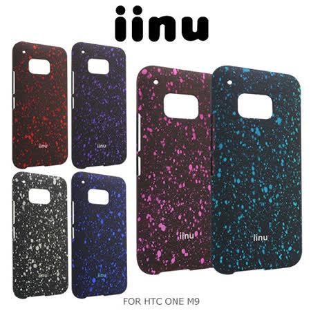 IINU HTC ONE M9 星空殼