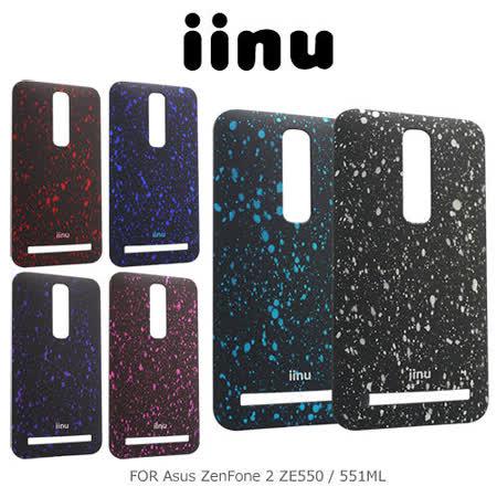 IINU Asus ZenFone 2 ZE550/551ML 星空殼