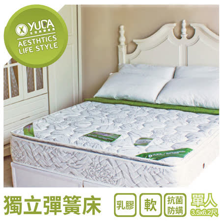 【YUDA】凱薩  厚度30cm  天然乳膠 真三線 3.5*6.2尺標準單人 獨立筒床墊/彈簧床墊