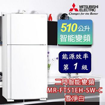 MITSUBISHI三菱 510L智慧變頻一級負離子雙門冰箱-雪淨白 MR-FT51EH