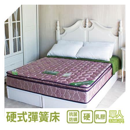 【YUDA】紫醉金迷 硬式2.6mm 天然乳膠 真三線 3.5*6.2尺標準單人 連結式 硬式 床墊/硬床/彈簧床