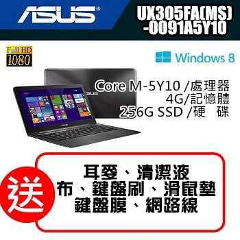 ASUS AC網卡 超薄效能筆電UX305FA(MS)-0091A5Y10(加碼送七大好禮) CORE-M 5Y10 0.8G~2.0G