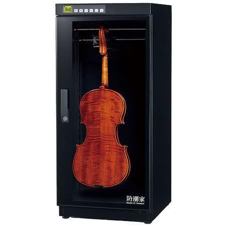防潮家128公升提琴專用電子防潮箱FD-126AV