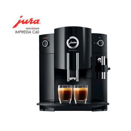 Jura 家用系列IMPRESSA C60全自動研磨咖啡機