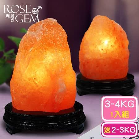 【瑰麗寶】《買大送小》精選玫瑰寶石鹽晶燈超值組_買3-4KG送2-3KG鹽晶燈