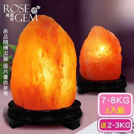 【瑰麗寶】《買大送小》精選玫瑰寶石鹽晶燈超值組_買7-8KGx2_送2-3KG鹽晶燈