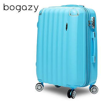 【Bogazy】極簡主義 20吋ABS耐磨加大旅行箱(湖藍)