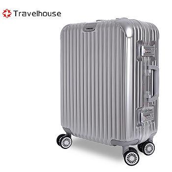【Travelhouse】爵世風華 26吋PC鋁框鏡面行李箱(銀)