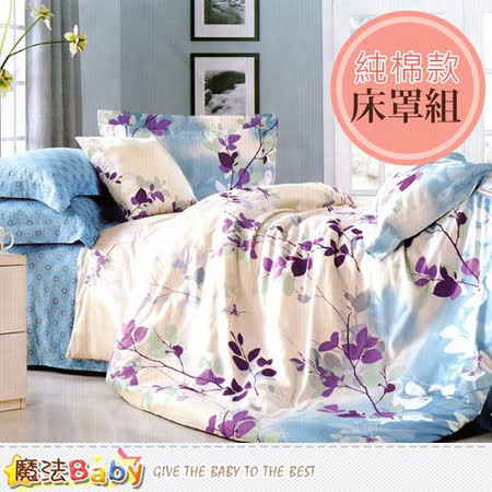 魔法Baby~純棉5x6.2尺雙人床罩組 w05007