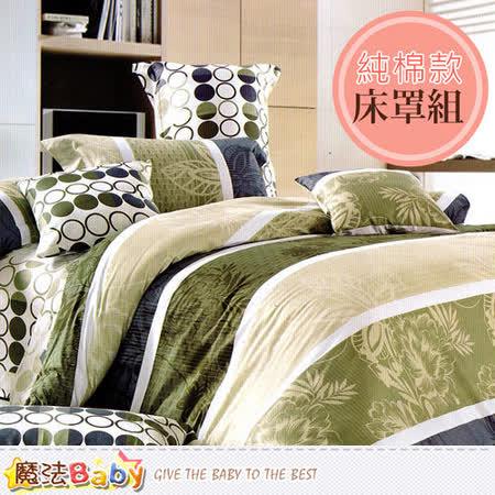魔法Baby~純棉5x6.2尺雙人床罩組 w05009