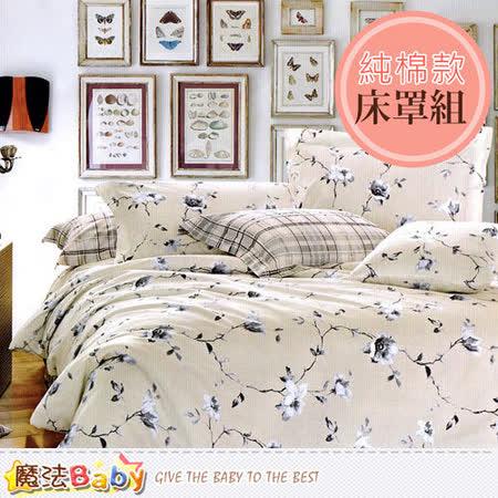 魔法Baby~純棉5x6.2尺雙人床罩組 w05011
