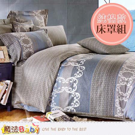 魔法Baby~純棉5x6.2尺雙人床罩組 w05012