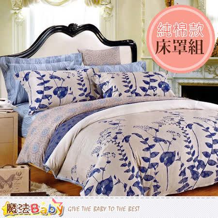 魔法Baby~純棉5x6.2尺雙人床罩組 w05015