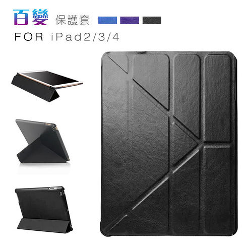 APPLE iPad 2/3/4 Y折平板皮套 平板保護套 PA123