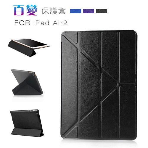 APPLE iPad Air2 Y折平板皮套 平板保護套 PA125
