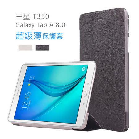 三星Galaxy Tab A 8.0 (T350)三折甲骨紋 (NA127)