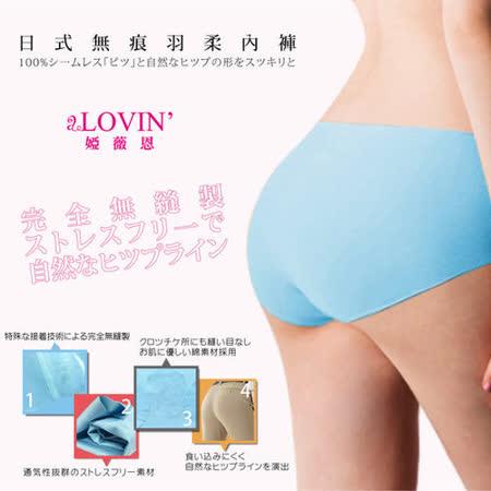 【婭薇恩】日式無痕羽柔內褲★時尚塑身aLOVIN(6色_2尺寸任選