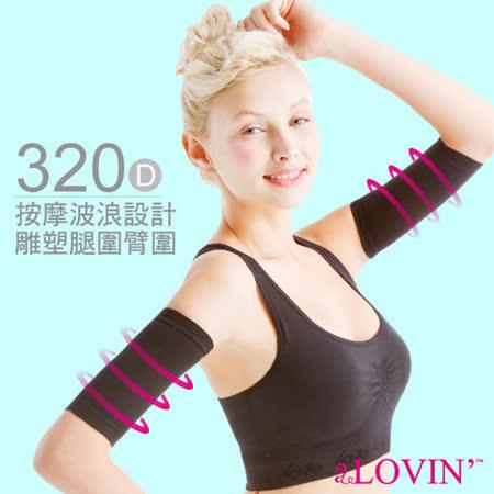 【婭薇恩】 腿臂塑波浪摩脂套★時尚塑身aLOVIN(經典黑_F)