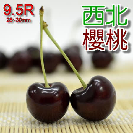 【川琪】西北櫻桃9.5Row(1.8kg/盒)