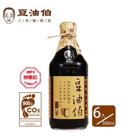 【豆油伯】缸底醬油輕量組(6瓶入)★六堆釀出品
