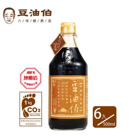 【豆油伯】金豆醬油輕量組(6瓶入)★六堆釀出品