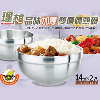 理想ERFECT 理想品味雙層隔熱碗2入(不附蓋) 14cm