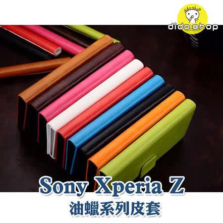 SONY Xperia Z 掀蓋式手機皮套 手機殼 矽膠殼 (XN039)