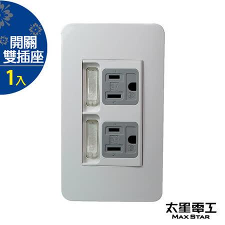 【太星電工】聯蓋帶開關-接地雙插座(1入) A412D