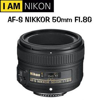NIKON AF-S 50mm F1.8G 標準定焦鏡頭 (平輸) -送MARUMI 58mm UV DHG 保護鏡