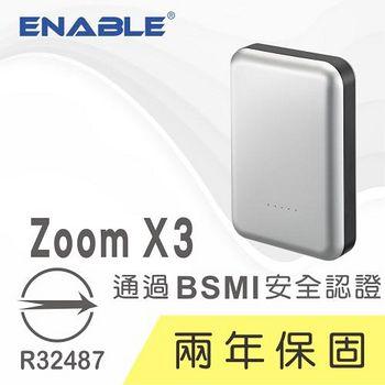 ENABLE Zoom X3 7800mAh 鋁合金 高品質 行動電源 (銀色)